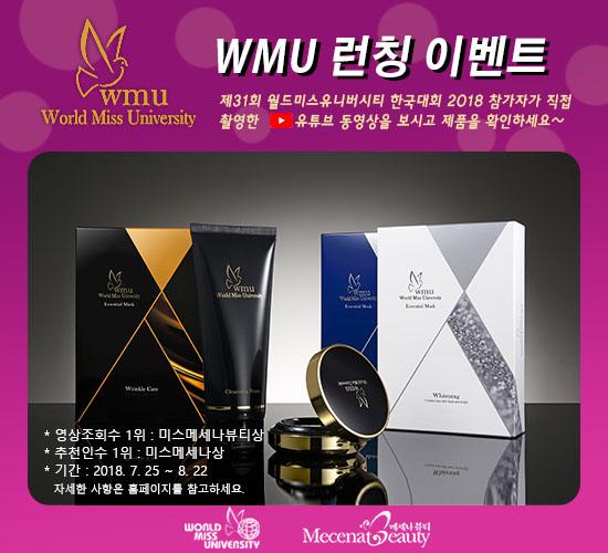WMU 런칭이벤트