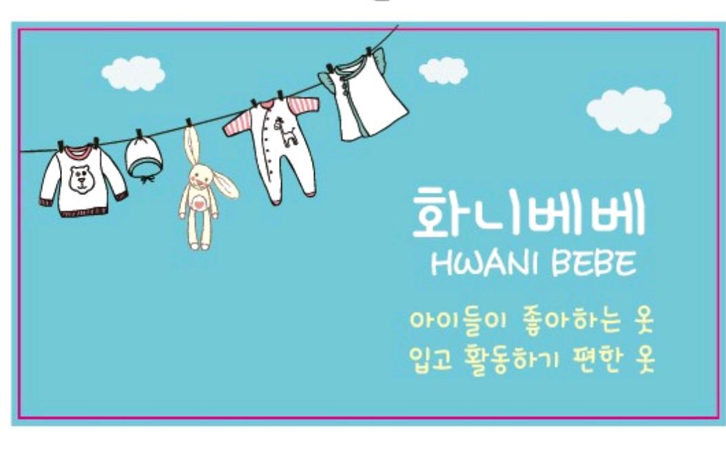 HWANI BEBE 스토리채널로이동